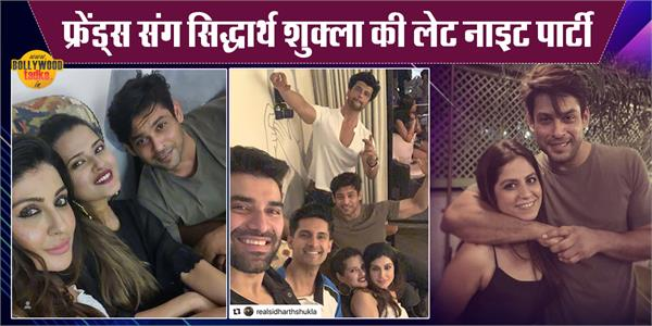 siddharth shukla late night party with kushal tandon and friends