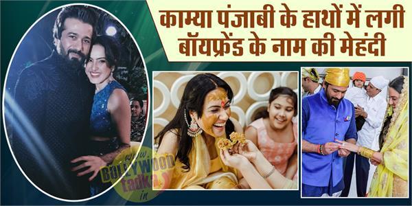 काम्या पंजाबी के हाथों में लगी बाॅयफ्रेंड के नाम की मेहंदी, तस्वीरों में कपल की दिखी जबरदस्त बाॅन्डिंग