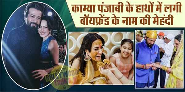 kamya punjabi mehndi and haldi ceremony pictures viral