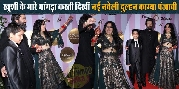 kamya punjabi dancing with husband at their reception party
