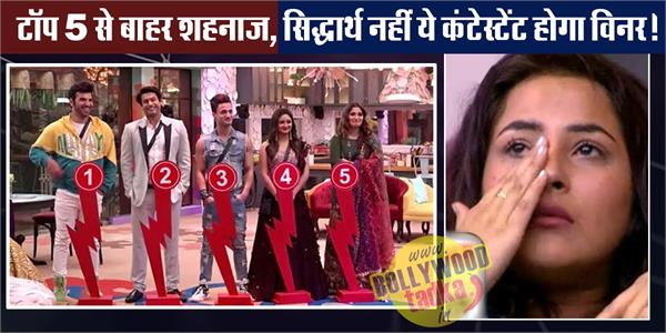 salman gave task and according to contestant shehnaz is not in top 5