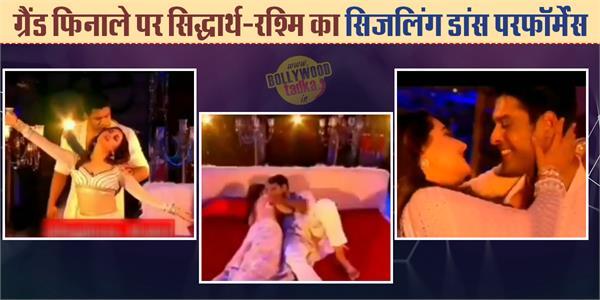 siddharth rashmi sizzling dance performance on bigg boss 13 grand finale