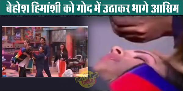 himanshi khurana faint during captaincy task in big boss house