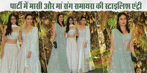 samiera kapoor attend party with karisma kapoor kareena kapoor khan
