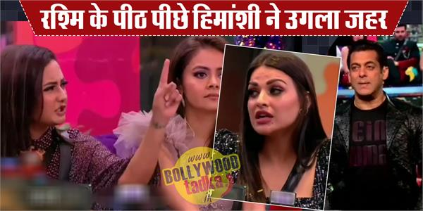 salman khan lashes out at himanshi khurana for talking about rashami desai