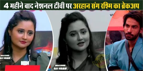 rashami desai breakup with arhaan khan in press conference