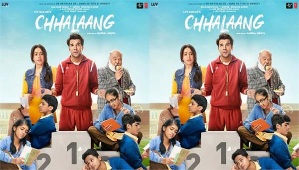 chhalaang film to release on 12 june 2020