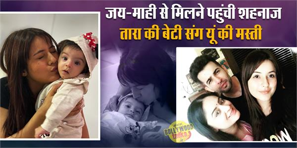 shehnaz gill adorable pictures with mahhi vij and jay bhanushali daughter tara