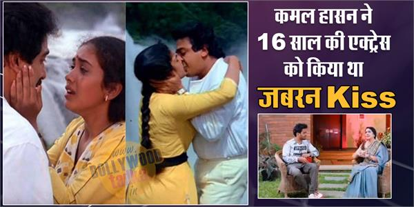 kamal hassan kissed tamil star rekha without her consent