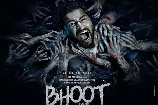 bhoot part one the haunted ship movie review