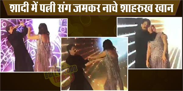 shahrukh khan and gauri khan dance performance at armaan jain reception