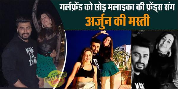 arjun kapoor enjoy party with kareena kapoor khan and malaika arora friends