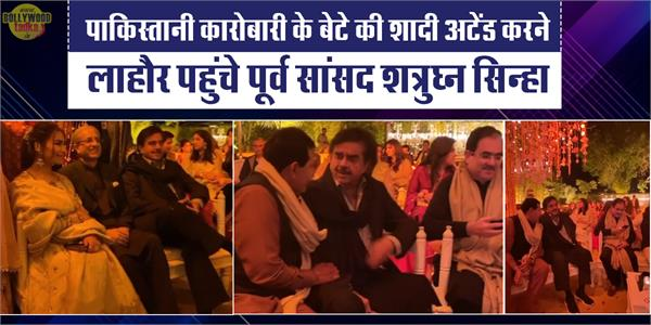 shatrughan sinha attend businessman son wedding at lahore