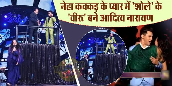 neha kakkar and aditya narayan recreated sholay scene at indian idol set