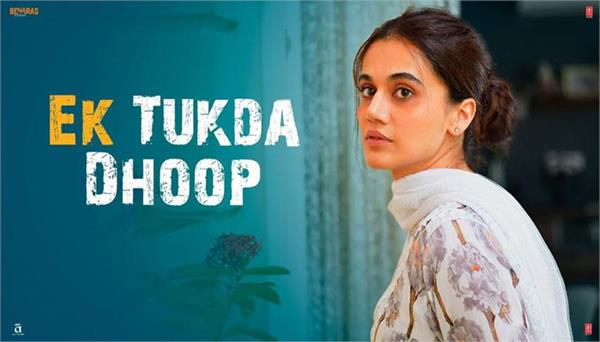 taapsee pannu film thappad first song released