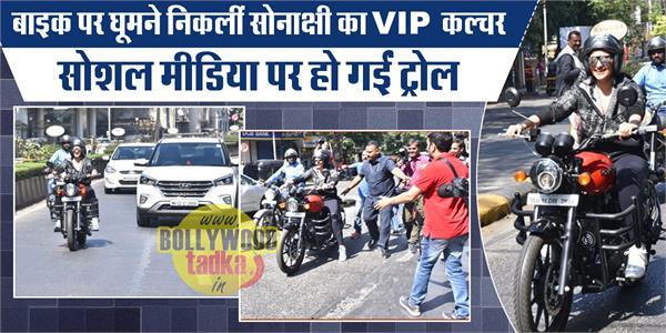 sonakshi sinha got trolled during bike ride