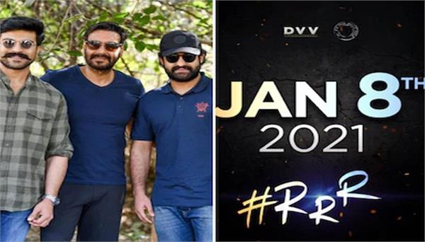 ajay devgan film rrr will be released on this day news in hindi