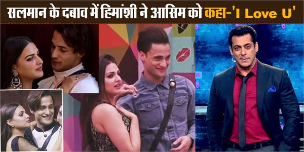 did the under the pressure of salman himanshi confess her love to asim