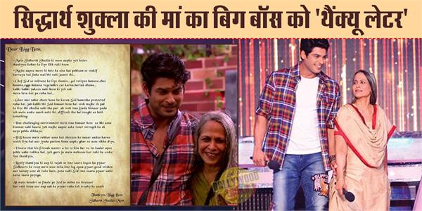 siddharth shukla mother rita shukla wrote letter to bigg boss