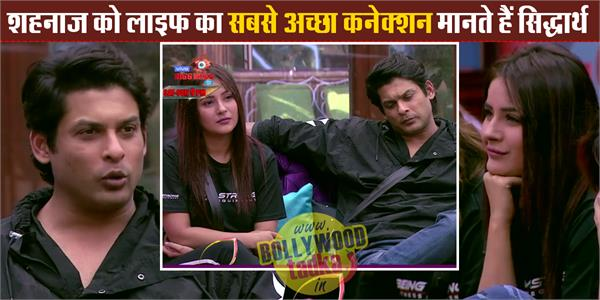 siddharth considers shahnaz is the best connection of his life