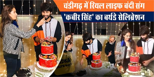 shahid kapoor celebrate birthday in chandigarh with wife mira and father pankaj