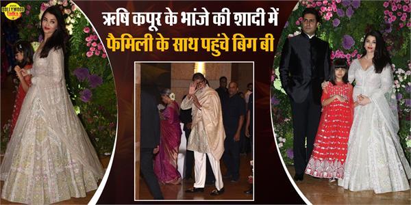 amitabh bachchan attend rishi kapoor nephew wedding with family