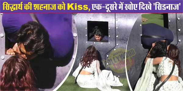 siddharth shukla shehnaz gill romantic video viral on internet