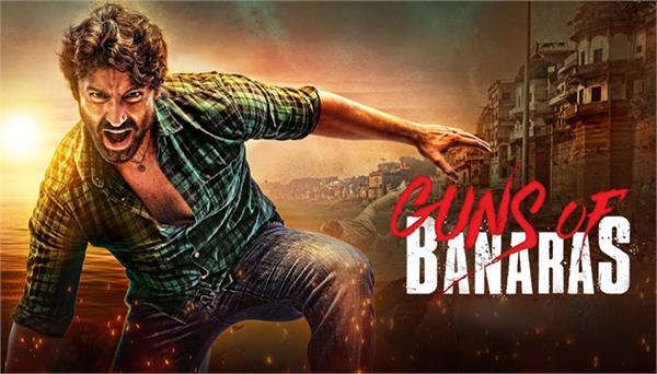 guns of banaras teaser out now