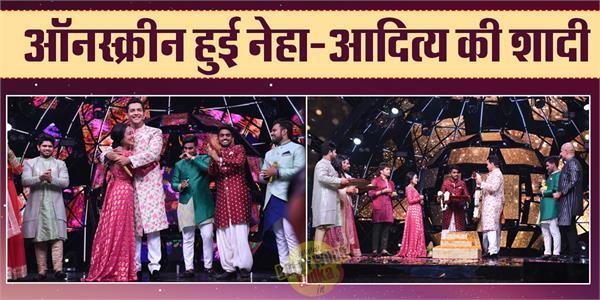 neha kakkar and aditya narayan wedding pictures viral