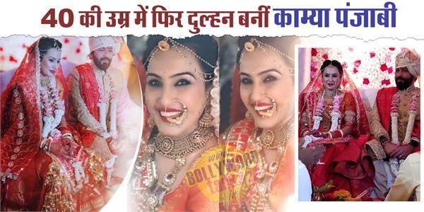 Pics: 40 की उम्र में फिर दुल्हन बनीं काम्या पंजाबी, बाॅयफ्रेंड संग रचाई शादी
