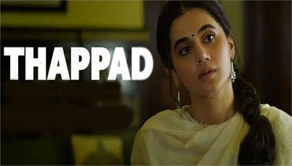 tapsee pannu film thappad popular before release