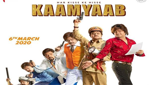 film kaamyaab first poster out