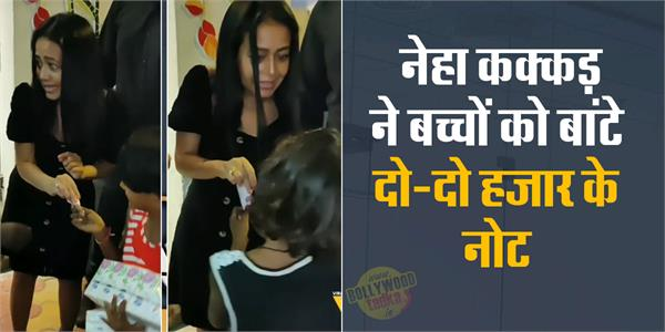 singer neha kakkar gave 2000 rupees to kids video viral