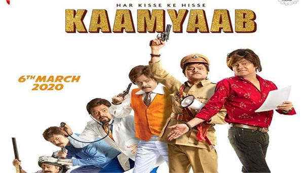 trailer of film kamal released