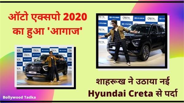 shahrukh khan at auto expo 2020 launch new creta