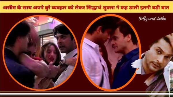 sidharth shukla give clarification behavior with asim riaz