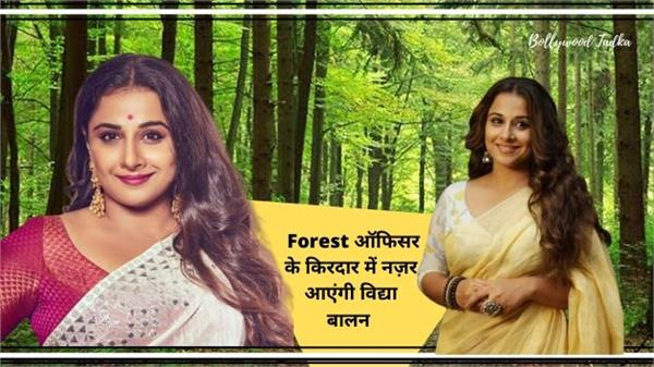 actress vidya balan will play the role of a forest officer in her next film