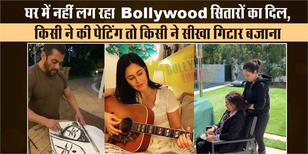 salman shows his painting skill katrina learning to play guitar due to lockdown