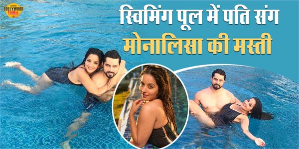 monalisa enjoying in swimming pool with husband vikrant singh rajpoot