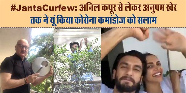 anil kapoor anupam kher gauri khan bobby deol more participate janta curfew