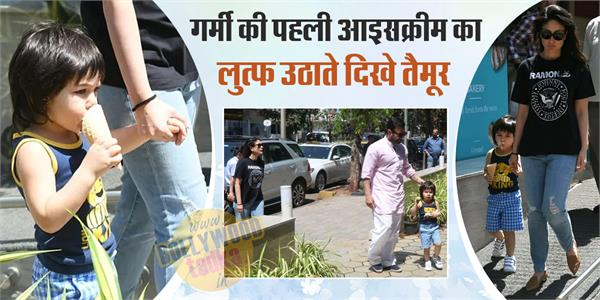 taimur ali khan enjoying ice cream as he spotted with mommy kareena and dad saif