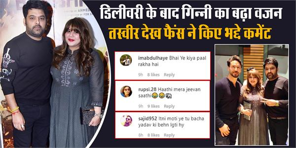 kapil wife ginni trolled on social media for post pregnancy weight look