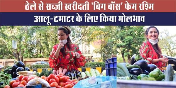 bigg boss 13 contestant rashmi desai buying vegetables road