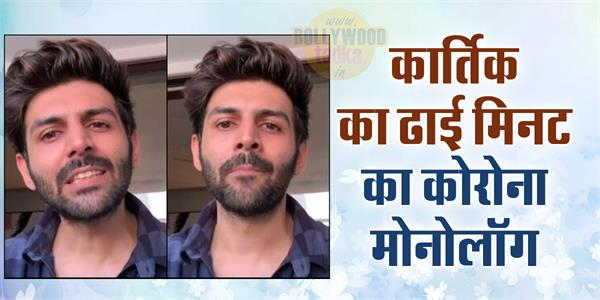 kartik aaryan appeal to fans about covid 19 coronavirus with monologue