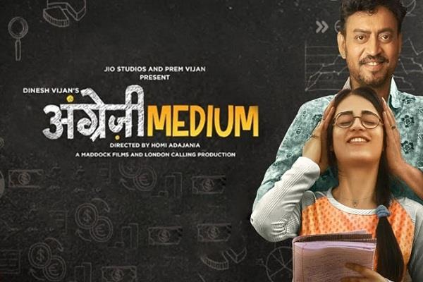 movie review of angrezi medium