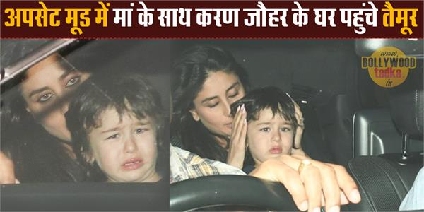 taimur ali khan cranky mood as he spotted with mommy kareena
