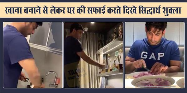 sidharth shukla do vegetable chopping and cleaning during lockdown