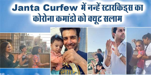 bollywood tv celebs kids cheers corona commando during janta curfew