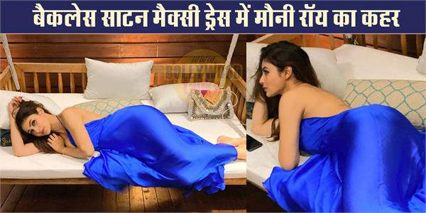 mouni roy stunning photoshoot in a blue satin dress