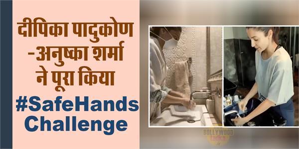deepika padukone and anushka sharma takes up safehands challenge